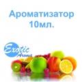 Ароматизатор EXOTIC 10мл